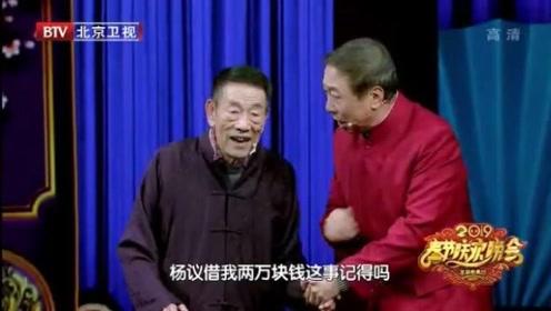 冯巩春晚小品:别人欠自己钱无法证明,找对方老爹直接没了两万