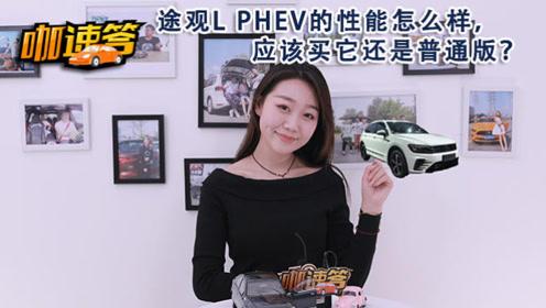 途观L PHEV的性能怎么样,应该买它还是普通版?