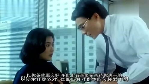 刘德华误会关之琳是小姐,上演搞笑剧情 经典电影 金童玉女
