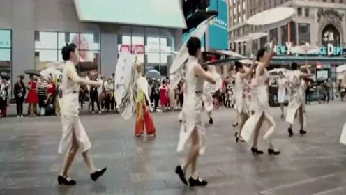纽约时代广场旗袍快闪秀,中国之美让国外路人都看惊了!
