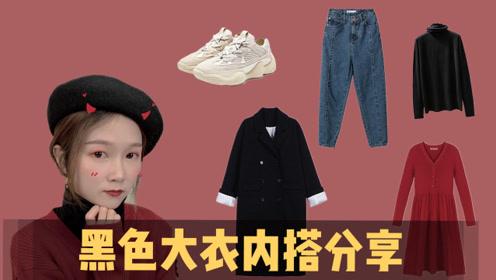 黑色大衣内搭分享,春秋冬都可穿,可出街可日常,时尚百搭超平价!