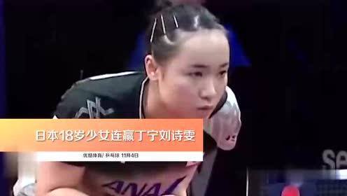 日本18岁少女连赢丁宁刘诗雯