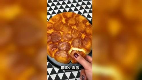 想吃蜂蜜面包?一个电饭锅就能搞定,松软甜蜜,吃完还想吃!