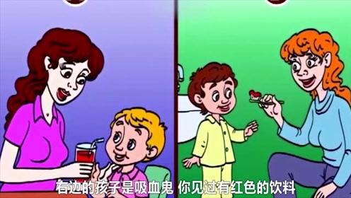 益智测试:左或右,这两边的孩子,哪一个是吸血鬼?