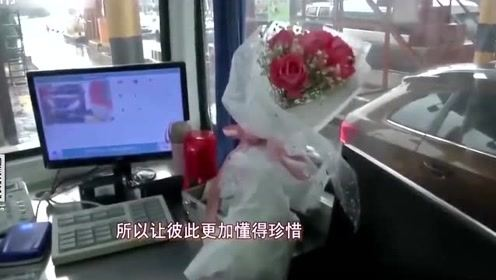 男子开车上高速,只为看一眼收费员妻子,15秒的浪漫也是幸福!