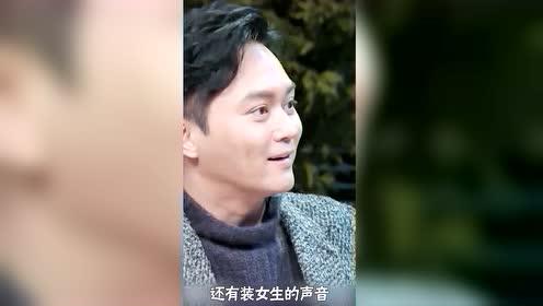 查岗新招!张智霖自曝曾扮女声查袁咏仪通话记录
