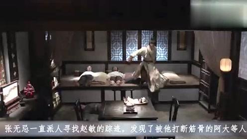 新倚天:赵敏调戏张无忌,小昭都不忍直视,当场怒斥:你放开公子