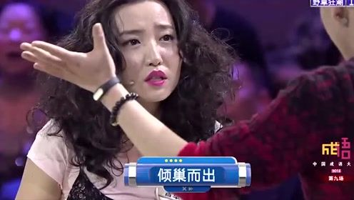 中国成语大会:90秒限时对抗赛,主持人你能不能上点心?全场爆笑