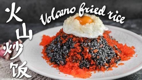 真不是黑暗料理,我只是把火山搬到了餐桌上