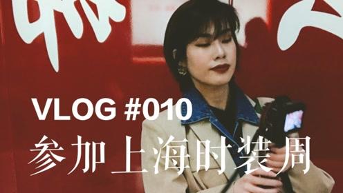 VLOG010参加上海时装周,跟陈伟霆同场看秀!