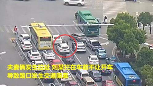 男子与妻子车内发生争吵 拦车造成交通堵塞被拘留