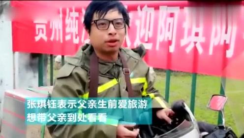 贵州男子骑行4000公里带父亲骨灰回家:父亲生前爱旅游,带他看看