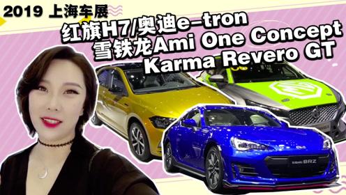 "9012年的上海车展""真香"":H7/e-tron/Ami One Concept/Revero GT"