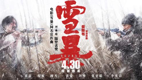 隔壁老樊献唱电影《雪暴》 张震廖凡演绎极寒之地警匪对决