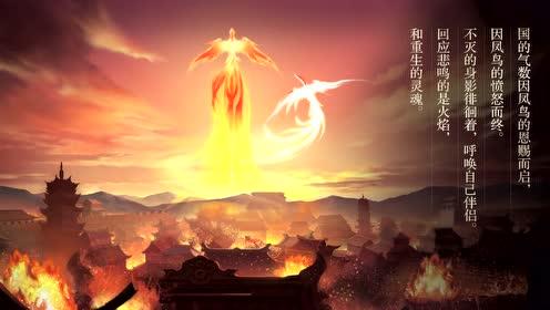 【王者荣耀原创内容大赛配音比赛作品】凤凰于飞