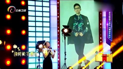 中国情歌汇:金池现场版演唱《痴心不改》,喜欢她的声音,好听
