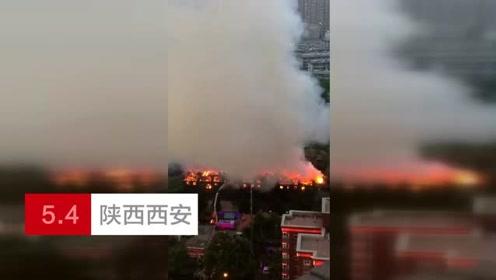 西安一小区三层楼突发大火 现场火势凶猛浓烟滚滚
