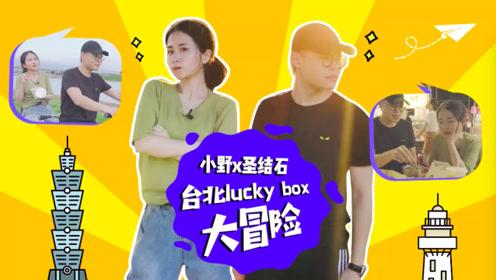 台北幸运箱大挑战,办公室小野用挖耳勺嗦粉!