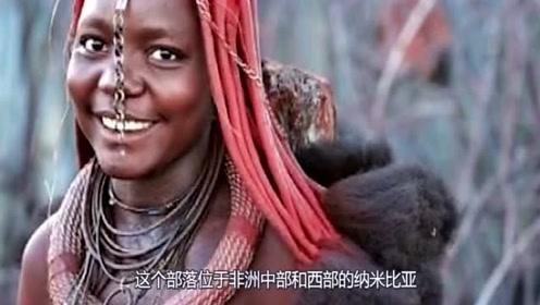 """非洲这个奇葩部落,女子以""""裸""""为美,一生都不洗澡?"""
