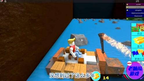 ROBLOX:造船寻宝没想到碰到这样的队友,真是害人不浅啊