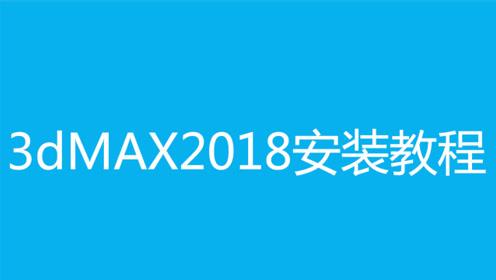 3dsmax安装教程之3dmax2018安装视频方法步骤教程