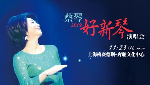 """蔡琴""""好新琴""""演唱会即将举行 用歌曲唱中人心"""