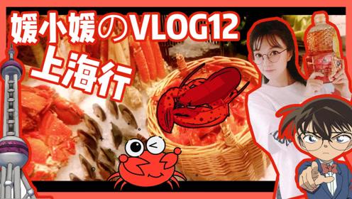 媛的上海VLOG,独家护肤大揭秘!