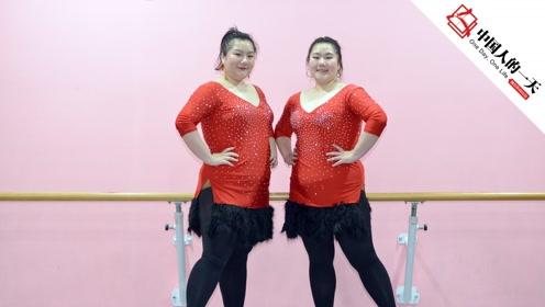 320斤双胞胎姐妹花13岁当代课老师  奋斗10年买房