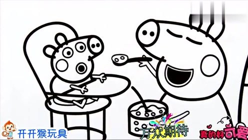 超可爱!小猪佩奇怎么照顾亚历山大弟弟?儿童学色彩英语填色游戏