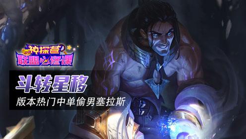 神探苍联盟必修课80:斗转星移 版本热门中单偷男塞拉斯