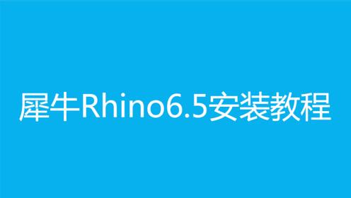 犀牛Rhino安装教程之rhino6.5安视频方法步骤教程