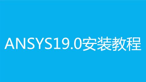 ANSYS安装教程之ansys19.0安视频方法步骤教程