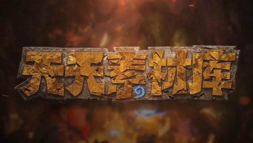 炉石传说: 天天素材库  第146期