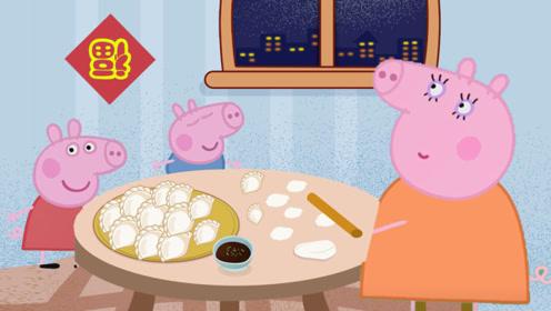 《萌萌玩具故事》小猪佩奇过新年啦!除夕夜佩奇学习包饺子!