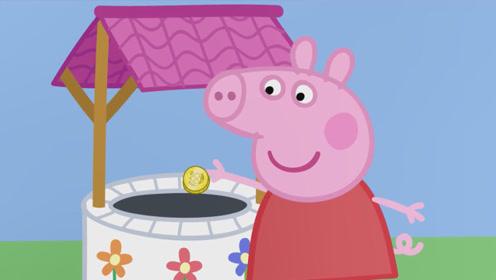 《萌萌玩具故事》小猪佩奇往许愿井投下硬币,愿望竟然成真了!