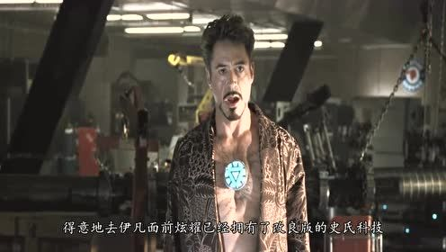 钢铁侠2:他要报复托尼父亲40年前对伊凡父亲做的事