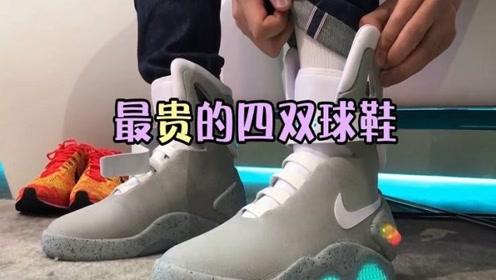 这四双鞋一双一套房,其中来自中国设计的这双价值2600万!
