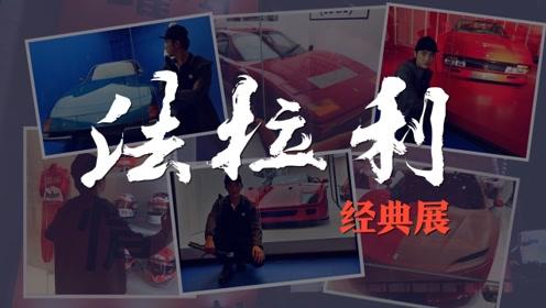 看到了麦浚龙哥哥的法拉利F40,澳门法拉利周年展