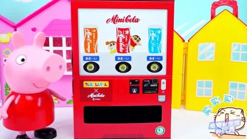 《奇奇和悦悦的玩具》蜡笔小新汽水糖贩卖机