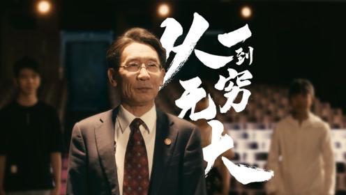 清华大学2019年招生宣传片《从一到无穷大》