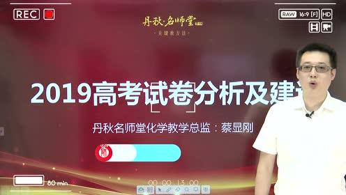 2019四川高考化学解析预告视频——蔡显刚