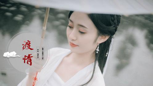 青蛇白蛇小姐姐舞姿超妖娆!超美中国舞《渡情》
