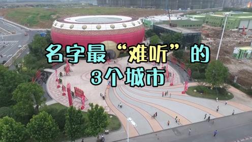 """中国名字""""难听""""的3个城市,一处被误认卖马,合肥上榜"""