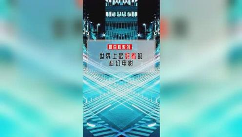 世界上最好看的科幻电影,哪部你们最喜欢