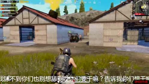 刺激战场:皮一下超级空投落楼顶,队友为装备把自己炸了?