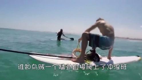 巨型乌贼爬上冲浪板,把小哥当成了猎物,镜头拍下惊险一幕