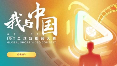 """速速关注!""""我与中国""""全球短视频大赛来了"""