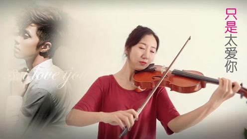 《只是太爱你》Flora 小提琴 感动版
