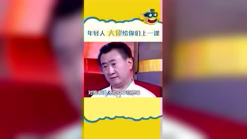 首富的世界:王健林对5个亿当零花钱,马云居然对钱不感兴趣