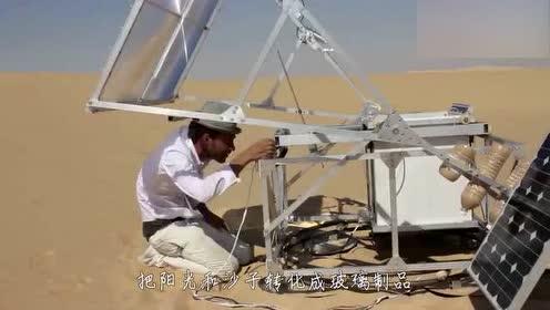 外国人发明的新科技 能让沙子消失 这将成为新的发财之路!